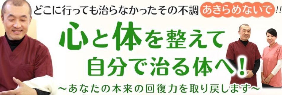 そのツラいお悩みをどうしても解消したいあなたへ…石川県小松市の痛みやシビレ・自律神経の乱れなどのお悩み解決するワイズ整体院